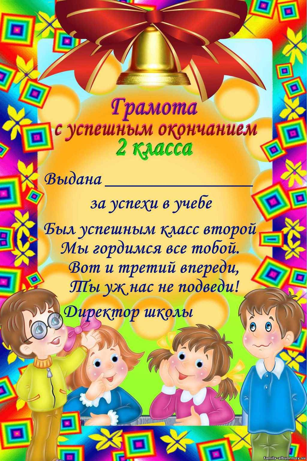Поздравление детей в классе